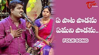 Ye Pata Padanu Emani Padanu Folk Song | Telangana Folk Songs | TeluguOne