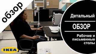 Рабочие столы в ИКЕА .Детальный обзор.