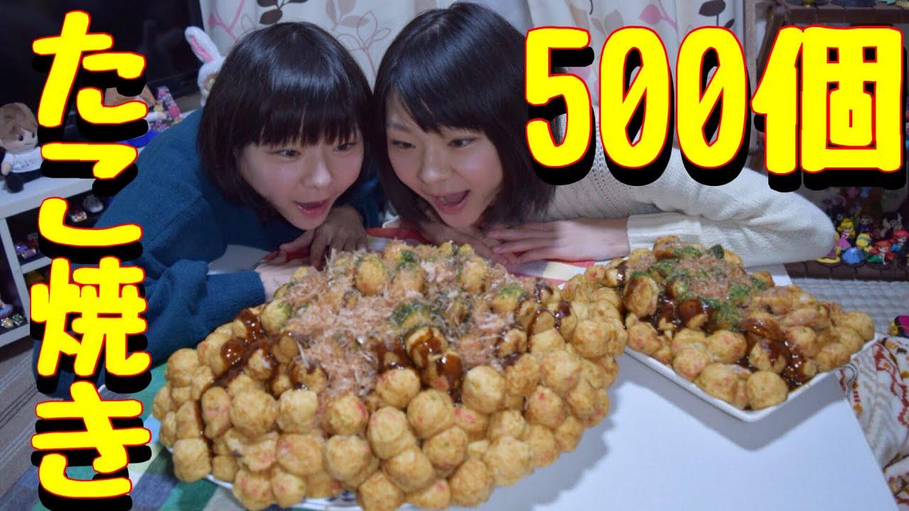 食い 双子 大 動画