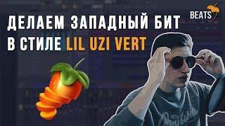 Как сделать западный рэп. Пишем бит в FL Studio в стиле Lil Uzi Vert за 5 минут и снимаем клип