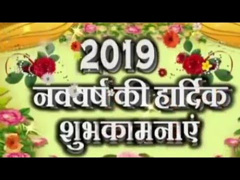 happy new year 2019 bhojpuri song download