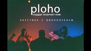 Смотреть клип Ploho - Сердце Получает Нож