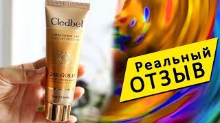 Cledbel 24k Gold Реальный ОТЗЫВ про маску для лица Стоит ли покупать