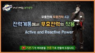 [기본기][PQ 4강] 전력계통에서 무효전력의 작용-1