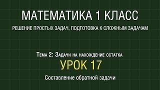 Математика 1 класс. Урок 17. Составление обратной задачи (2012)