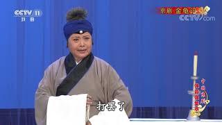 《中国京剧像音像集萃》 20191205 京剧《金龟记》 2/2| CCTV戏曲