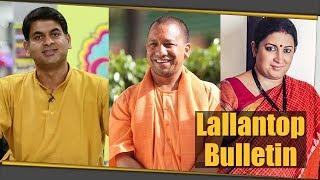 अरुण जेटली की धज्जियां उड़ाने वाला पूर्व IAS और भाजपाई नेता | Lallantop Bulletin