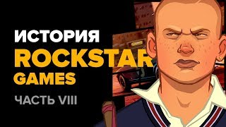 История компании Rockstar. Часть 8: Midnight Club 3 & 4, Bully, The Warriors...