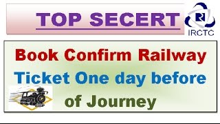 Journey ke Pahle Din Rly ka Confirm Tkt Book Kare! Book Confirm Railway Ticket just One day before!