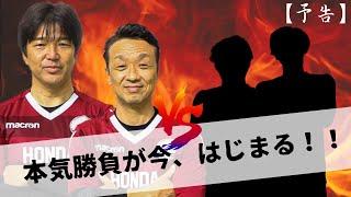 〈本田泰人・名波浩〉レジェンドVS現役若手プレイヤーの本気勝負!!【予告】