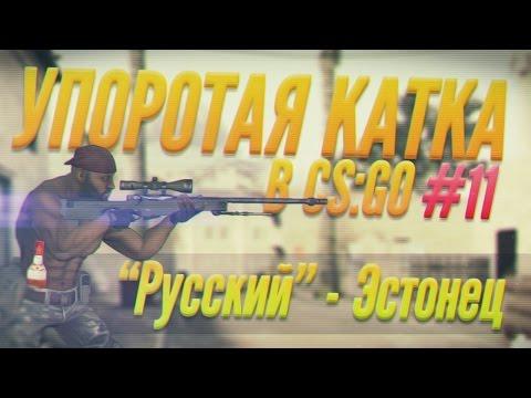 """УПОРОТАЯ КАТКА В CS:GO #11 :""""РУССКИЙ"""" - ЭСТОНЕЦ"""""""