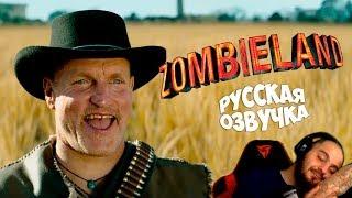 Zombieland 2  Double Tap 2019  - Русский трейлер (Озвучка) AidGor