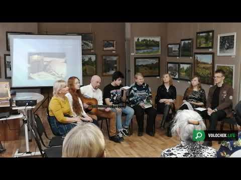 В Вышнем Волочке прошёл вечер памяти поэта Алексея Тимофеевича Суслова