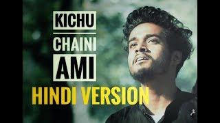 Kichchu Chaini Ami HINDI | Kuch Nehi Chaha Maine | Srijit Mukherjee | Anirban | Swastika |