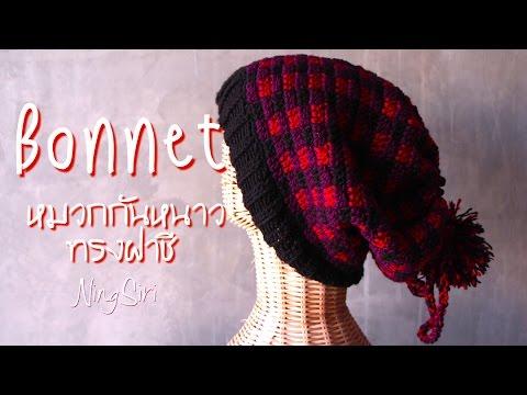 ถักโครเชต์ หมวกฝาชี (bonnet) ลายสก๊อต
