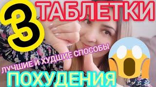 постер к видео Как Похудеть В Домашних Условиях За Неделю 3 Таблетки / Лучшие и Худшие Способы Похудения