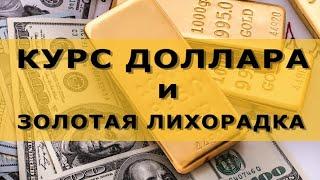 Доллар готовится к полёту. Инвестиции в золото