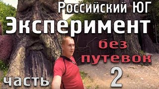 Российский Юг. Эксперимент без путевок. Часть 2