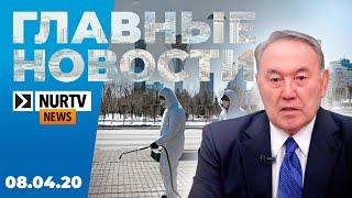 Обращение Назарбаева к народу Казахстана и открытие Ухани: Главные новости NUR TV NEWS 08.04.2020