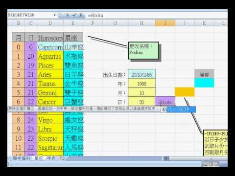 Excel-09-vlookup-zodiac 星座