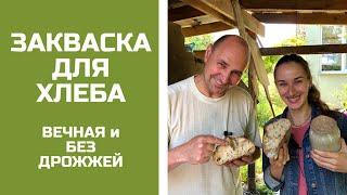 Рецепт закваски для хлеба ВЕЧНАЯ ЗАКВАСКА Бездрожжевой хлеб