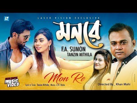 Mon Re   FA Sumon & Tanzin Mithila   HD Eid Exclusive Music Video - 2018   ZH Babu   Khan Mahi