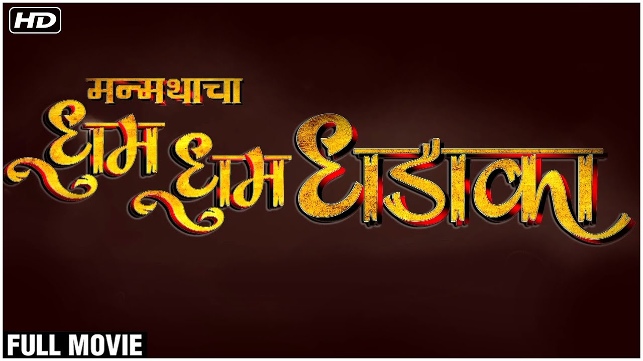 Download Manmathacha Dhoom Dhoom Dhadaka Full Marathi Movie   Prasad Oak   Priya Berde   Latest Comedy Movie