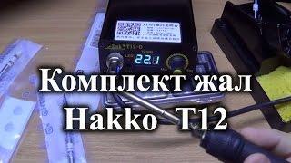 Набор жал для Hakko T12. Обзор и мини-тест