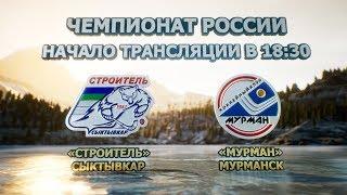 """Прямая трансляция: хоккей с мячом """"Строитель"""" (Сыктывкар) - """"Мурман"""" (Мурманск)"""