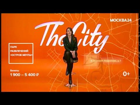 Видео: The City: кинопремьеры, винтажный маркет и рестораны в окрестностях Цветного бульвара - Москва 24