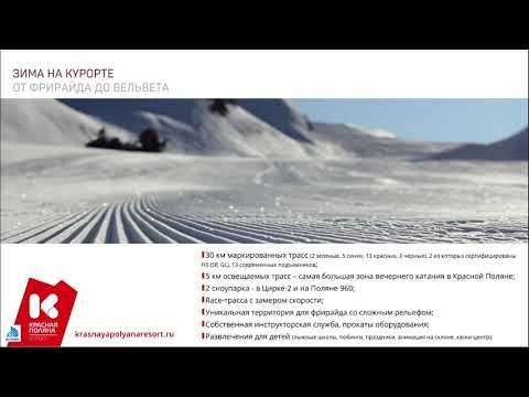 Горнолыжный отдых на Красной поляне в сезоне 2019/2020