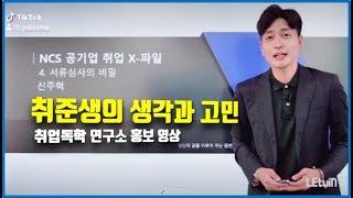 [취업독학 연구소] 취준생의 생각과 고민