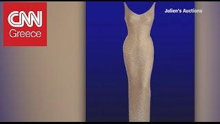 Πουλήθηκε 4.8 εκατομμύρια δολάρια φόρεμα της Μέριλιν Μονρόε