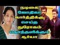 நடிகை ஜோதிகா கார்த்திக்கு செய்த துரோகம் கொந்தளிக்கும் சூர்யா  Tamil Cinema News  Kollywood News