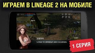 Играем в мобильную Lineage 2: Revolution (1 серия)(Сегодня я показываю вам мобильную Lineage 2: Revolution. Игра запустилась в Корее в декабре 2016 и уже успела побить..., 2017-02-12T17:35:25.000Z)