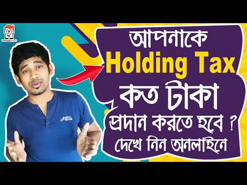 Check Your Property Tax  | Municipality holding tax West Bengal | Online Holding Tax (WB)