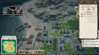 Tropico 5: с 0 до 500 000$