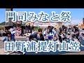 田野浦提灯山笠の山踊り!!2017門司みなと祭(Moji Port Festa)!!
