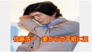 俳優の佐藤浩市さんが20日、東京都内で行われた主演映画「愛を積むひと...