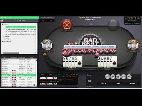 как выиграть джек пот в покер дом омаха 5 карт