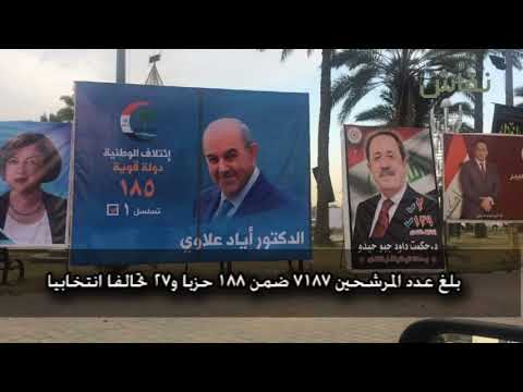 Baghdad, as election campaigning starts 2018