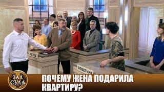Подарок любовнику - Зал суда. Битва за деньги с Дмитрием Агрисом