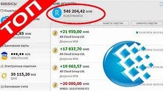 Как заработать Деньги Заработок в интернете(, 2016-08-18T18:46:31.000Z)