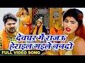 #SAMAR SINGH (2018) Superhit Song ** देवघर में रजऊ हेरागाईले नन्दो ** Latest Bhojpuri Hit Song