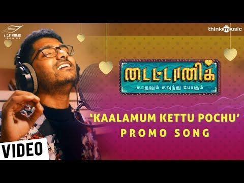 Titanic | Kaalamum Kettu Pochu Song ft. Nivas K Prasanna | Kalaiyarasan, Anandhi | M. Janakiraman