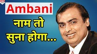 Mukesh Ambani का नाम तो सुना होगा लेकिन ये कारनामे पता नहीं होंगे आपको