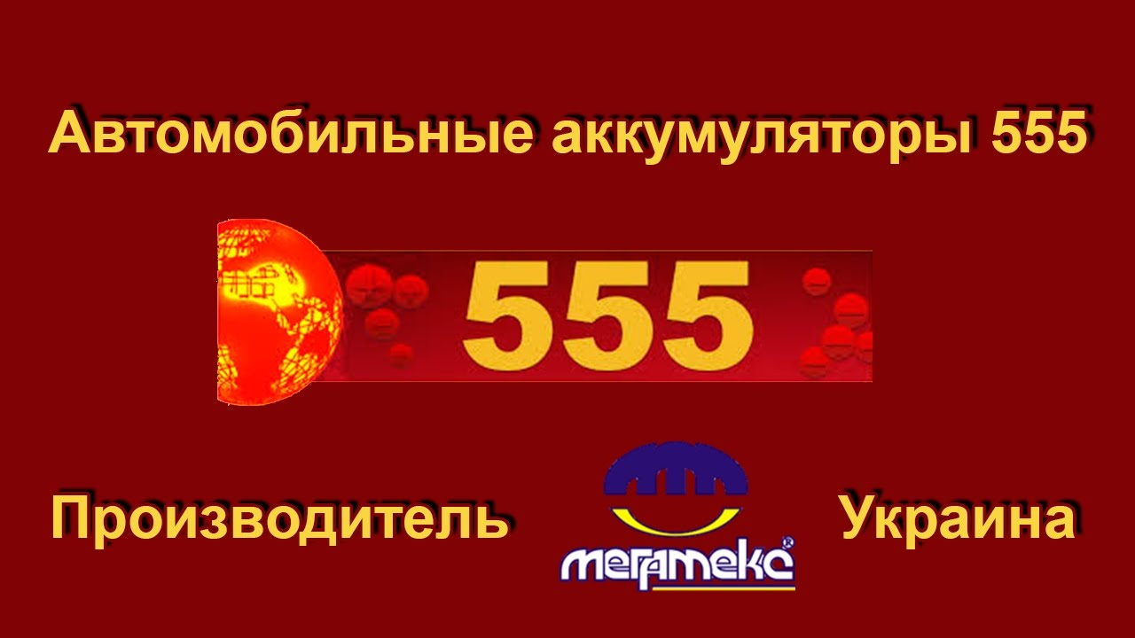555 аккумуляторы - YouTube