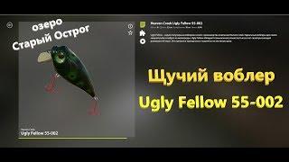 Русская рыбалка 4 озеро Старый Острог Щука на зеленый воблер