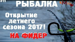 #11 Рыбалка на фидер / открытие сезона на фидер 2017
