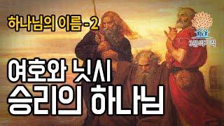 [3분의기적] 여호와닛시_승리의하나님